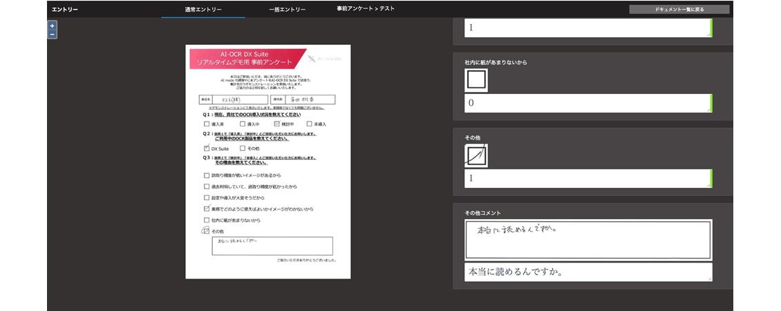 DX Suite目視