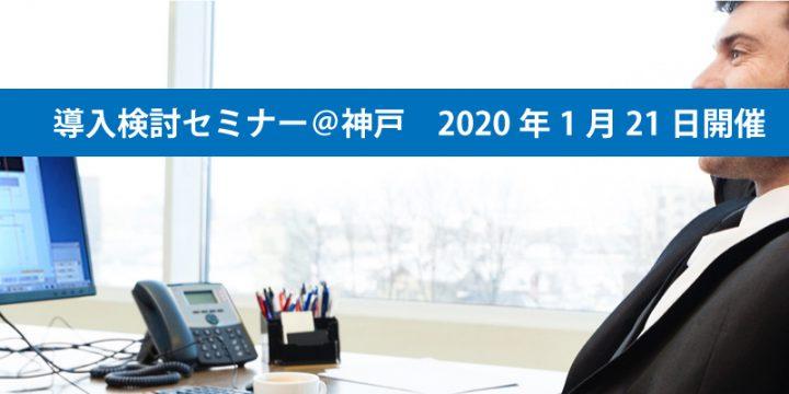 導入検討セミナー神戸