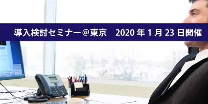 導入検討セミナー東京