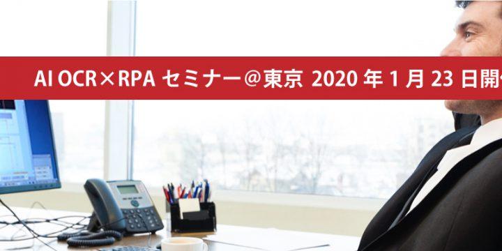 AI-OCRセミナー東京