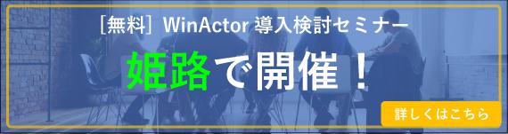 WinActor 姫路セミナー