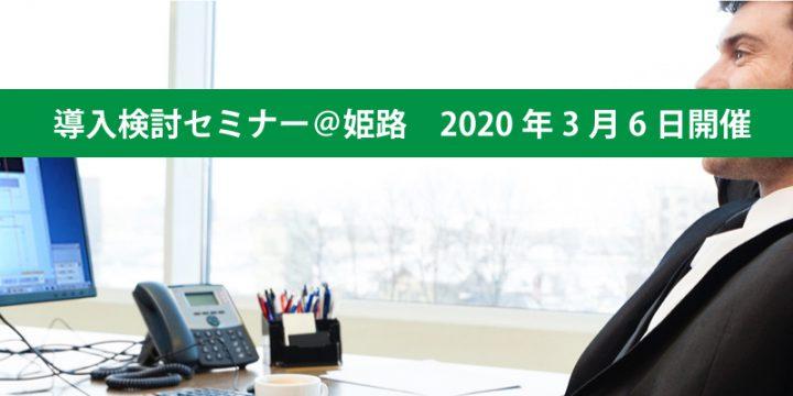 導入検討セミナー姫路