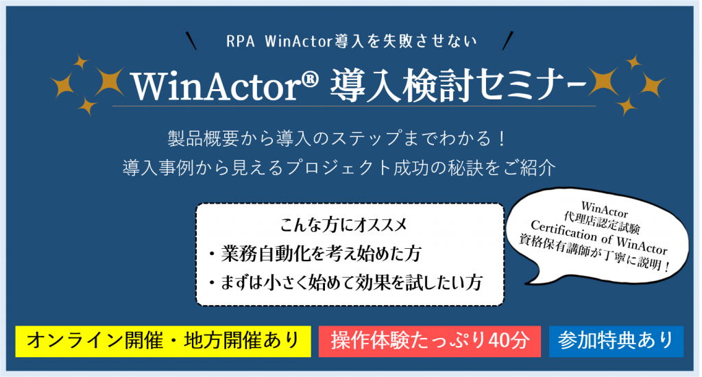 WinActor®導入検討セミナー