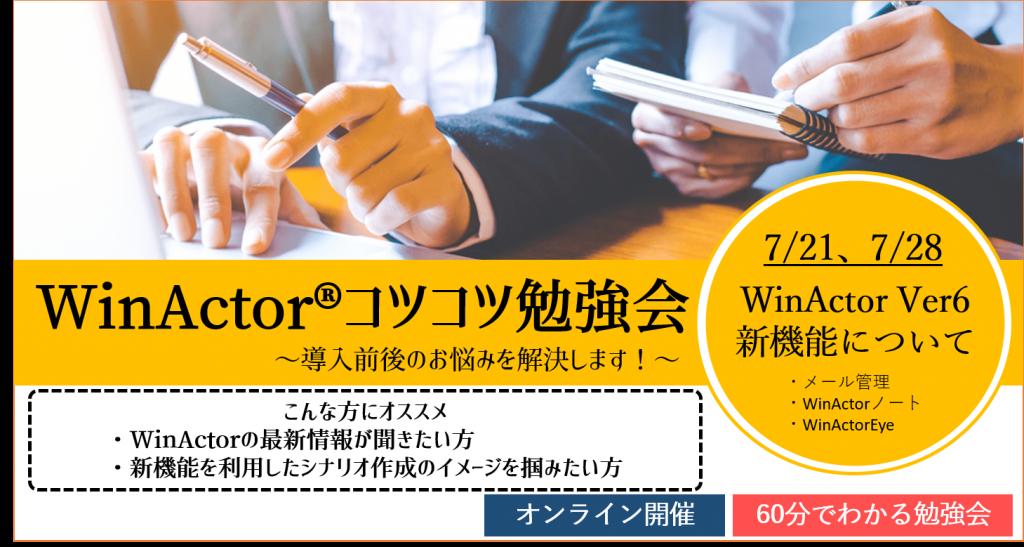 WinActor®コツコツ勉強会