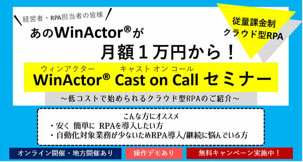 WinActor Cast on Callセミナー