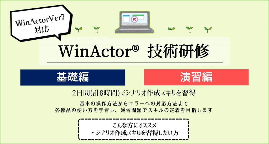 WinActor技術研修