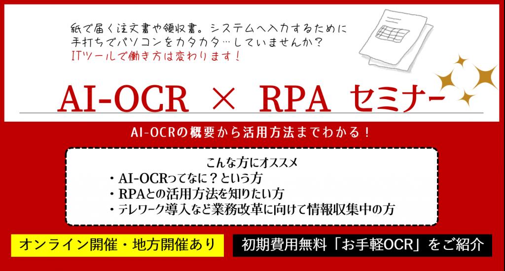 AI-OCR×RPAセミナー