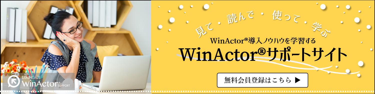 WinActorサポートサイト無料会員登録
