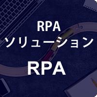 RPAソリューション
