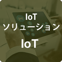 IoTソリューション